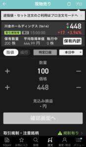 shun's article picture - pro stock