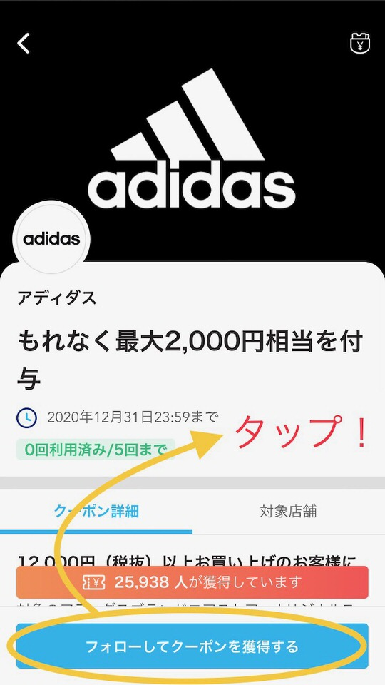 shun's article picture - paypay adidas