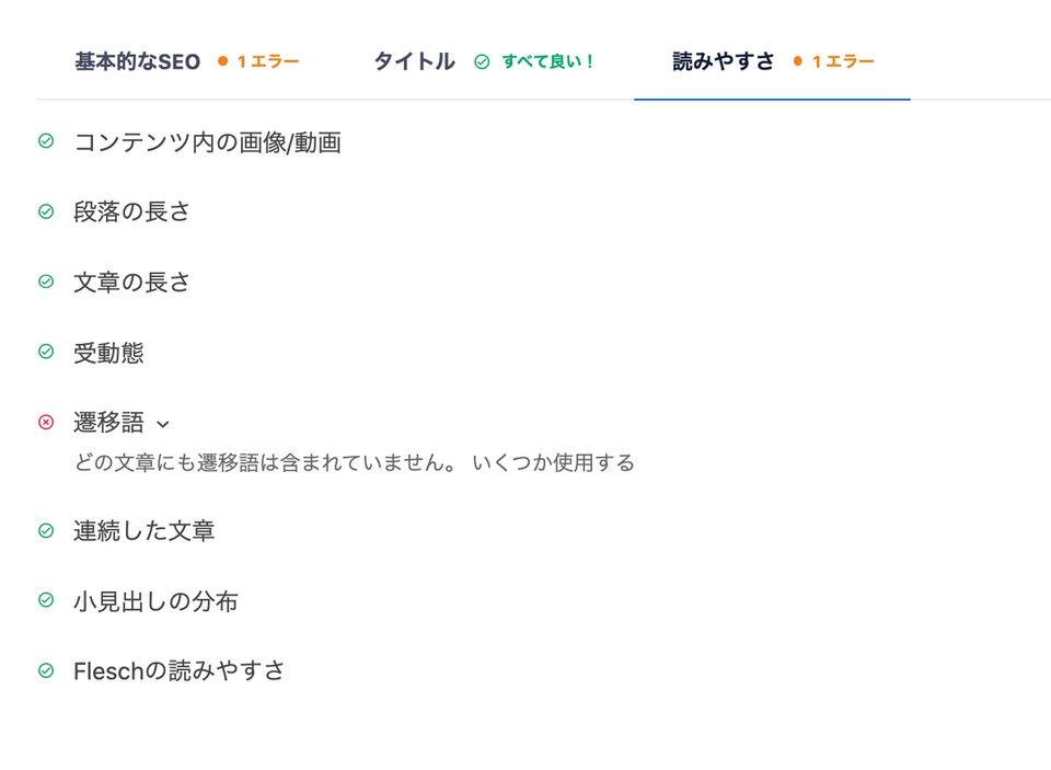 shun's article picture - SEO score 5