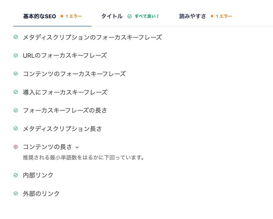 shun's article picture - SEO score 2