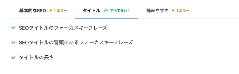 shun's article picture - SEO score 1