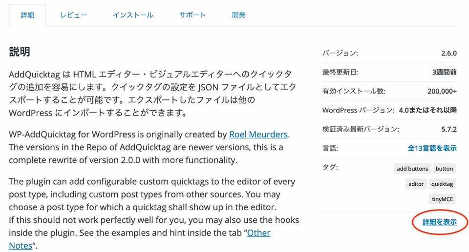 shun's article picture - AddQuicktag plug-in 2