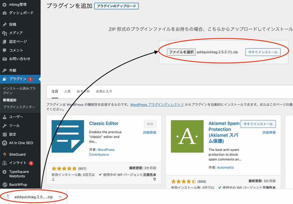 shun's article picture - AddQuicktag plug-in 4
