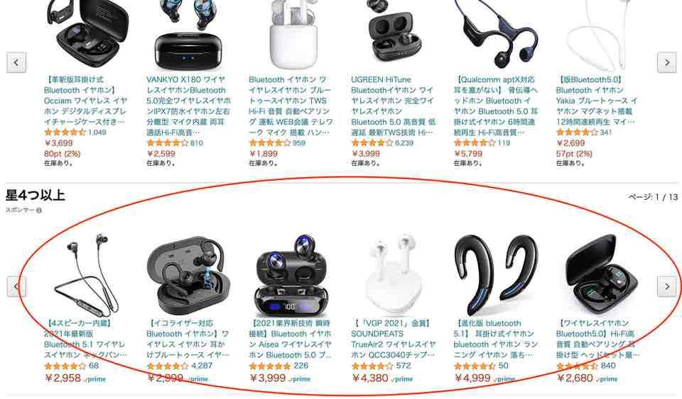 shun's article picture - amazon ad 2